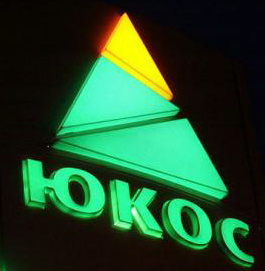 The Yukos Legal Insurgency