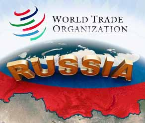 Experts Encouraged to Take Advantage of Russia's Accession to the WTO