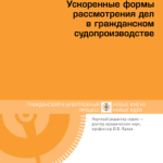 Summary Proceedings in Civil Cases: a New Treatise Published in Russia