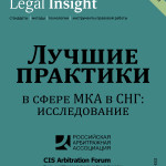 Исследование рынка юридических услуг в сфере международного арбитража в СНГ