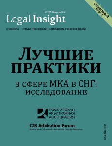 Survey of the CIS Legal Services Market in International Arbitration