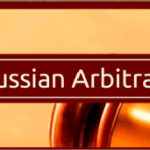 Russian Arbitration Day 2014