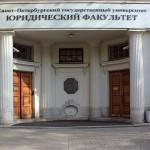 Юридический факультет СПбГУ
