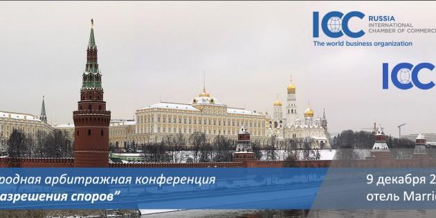 Конференция «Россия как место разрешения споров» пройдет в Москве