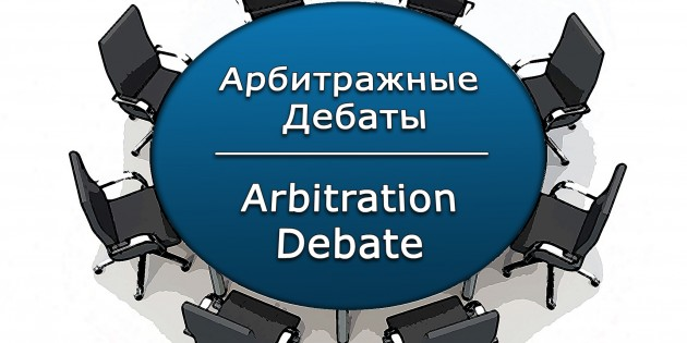 The First 'Russian Arbitration Debate' in Moscow on 7 April 2016