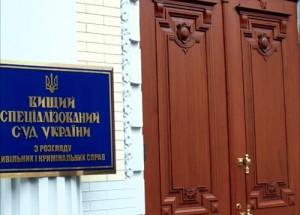 ukraine court
