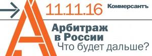 Арбитраж Ъ 11.11.2016