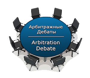 The Second 'Russian Arbitration Debate' on 29 September 2016