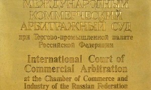 New rules of the ICAC at the Russian Chamber of Commerce: what has changed for international disputes?