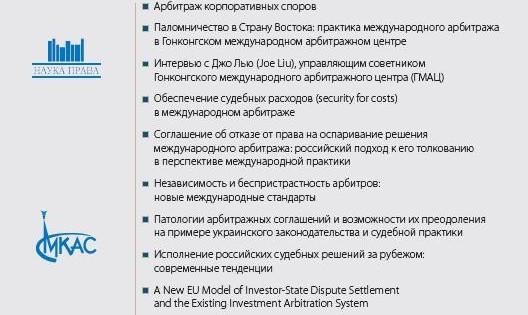 Вышел новый выпуск «Вестника международного коммерческого арбитража»