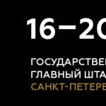 The VII Saint Petersburg International Legal Forum: 16–20 May 2017