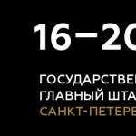 The VII Saint Petersburg International Legal Forum: 16–20 May 2017