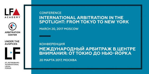 "Conference ""International Arbitration in the Spotlight: from Tokyo to New York"" to take place in Moscow"