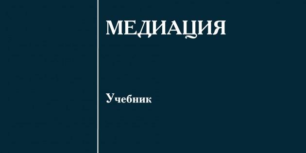 Рецензия на первый российский учебник по медиации