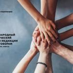 Международный русскоязычный студенческий конкурс по медиации и переговорам пройдет в Минске 3 – 5 ноября 2017 года