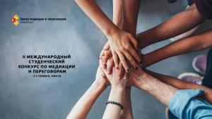Конкурс по медиации и переговорам Минск 2017