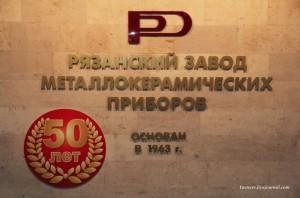 Rjazanskiy Factory for Metallic and Ceramic Equipment