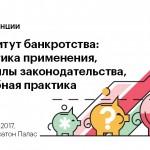 В Москве пройдет конференция РБК о новеллах правового регулирования института банкротства
