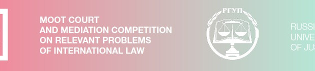 Moot Court and Mediation Competition 2017: Press release of Russian State University of Justice