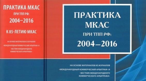 Сборник практики МКАС при ТПП РФ: 2004—2016