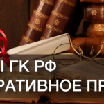 "IVth annual conference ""New Rules of Civil Code and Corporate Law"" to take place in Moscow soon"