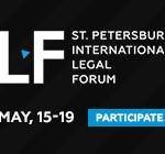 Петербургский Международный Юридический Форум пройдет 15–19 мая 2018 года