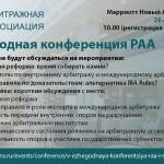 Ежегодная конференция РАА пройдет в Москве 26 апреля 2018 г.