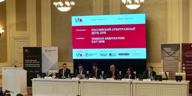 В Москве состоялся «Российский Арбитражный День 2018»