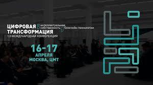 Международная конференция «Цифровая трансформация: интеллектуальная собственность и блокчейн-технологии»