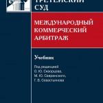 Вышло новое издание учебника по международному коммерческому арбитражу