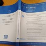 """Новый выпуск """"Вестника международного коммерческого арбитража"""" (No. 2, 2017)"""