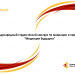 Конкурс по медиации и переговорам «Медиация будущего» пройдет в Минске  в ноябре