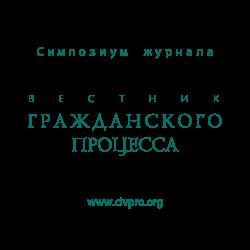 Симпозиум журнала «Вестник гражданского процесса» будет посвящен доказательственному праву