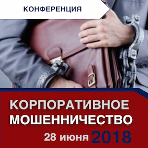 Конференция по корпоративному мошенничеству пройдет в Москве 28 августа 2018 года