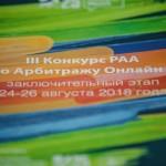 24-26 августа в НИУ ВШЭ прошел заключительный этап III Конкурса РАА