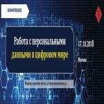 В Москве пройдет конференция о работе с персональными данными в цифровом мире