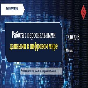 В Москве состоялась конференция «Работа с персональными данными в цифровом мире»