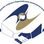 "The Second Annual International Moot Court Competition in International Law ""Dispute Resolution in the Eurasian Economic Union – 2018"""