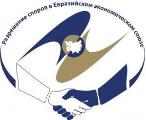 Разреш споров в ЕврАзЭС