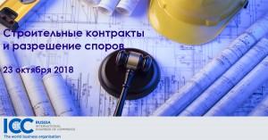Бизнес-семинар ICC Russia «Строительные контракты и разрешение споров» состоялся в Москве