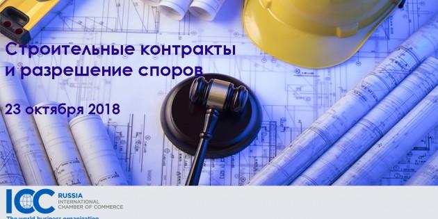 Бизнес-семинар «Строительные контракты и разрешение споров» пройдет в Москве 23 октября