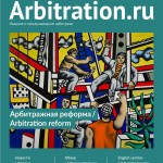 The second issue of the Arbitration.ru journal published