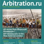 The third issue of the Arbitration.ru journal published