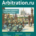 The fourth issue of Arbitration.ru has come out
