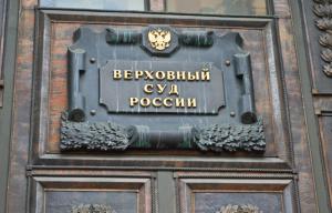 О выполнении судами России функций содействия и контроля в отношении третейского разбирательства