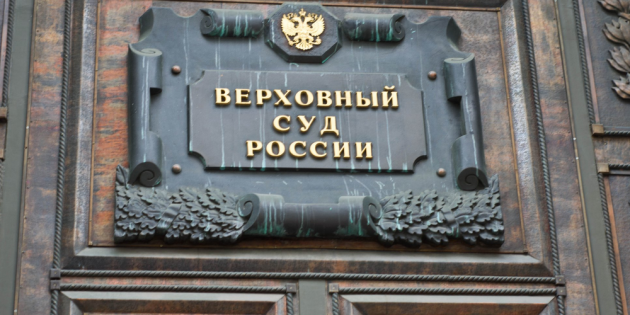 Russian Supreme Court streamlines the case law on international arbitration