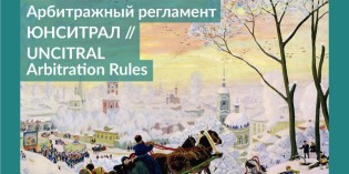 The 5th issue of Arbitration.ru published