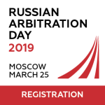 Russian Arbitration Day 2019 will take place on 25 March 2019