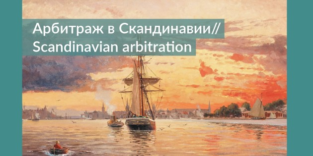 The 6th issue of Arbitration.ru published