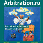 Issue # 8 of Arbitration.ru published